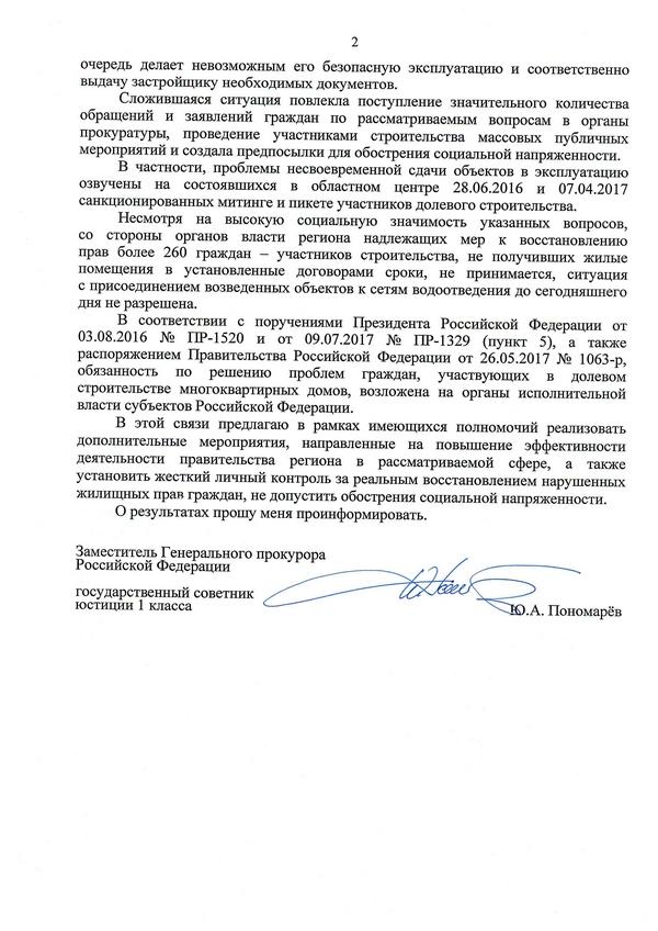 Заместитель генпрокурора обратился к Алексею Кокорину по проблеме обманутых дольщиков